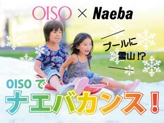 event_naeba